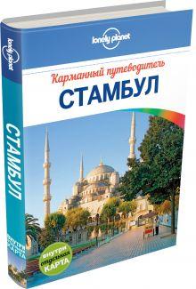 - Стамбул обложка книги