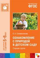 ФГОС Ознакомление с природой в детском саду. Старшая группа.  (5-6 лет)