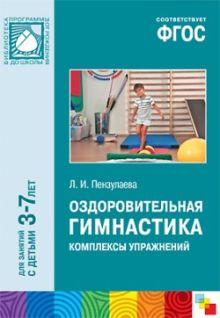 - ФГОС Оздоровительная гимнастика. Комплексы упражнений для детей 3-7 лет обложка книги