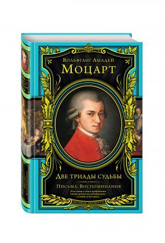 Две триады судьбы. Письма. Воспоминания Моцарт В.А.