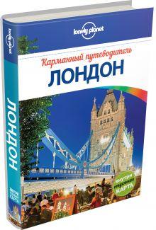 - Лондон обложка книги