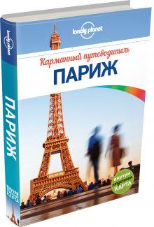 - Париж обложка книги