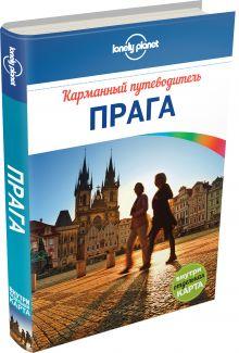 - Прага обложка книги
