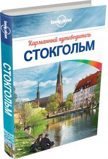 - Стокгольм обложка книги