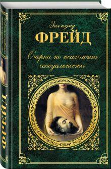 Фрейд З. - Очерки по психологии сексуальности обложка книги