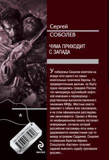 Обложка сзади Чума приходит с запада Сергей Соболев