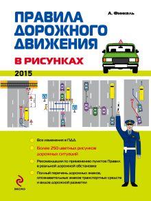 Обложка Правила дорожного движения в рисунках (редакция 2015 г.) Финкель А.Е.