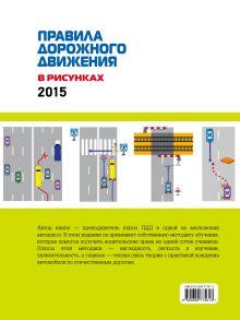 Обложка сзади Правила дорожного движения в рисунках (редакция 2015 г.) Финкель А.Е.