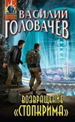 Головачёв В.В. - Возвращение «Стопкрима» обложка книги