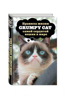 - Grumpy Cat. Правила жизни самой сердитой кошки в мире обложка книги