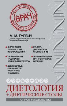 Обложка Диетология и диетические столы. Полное руководство М.М. Гурвич