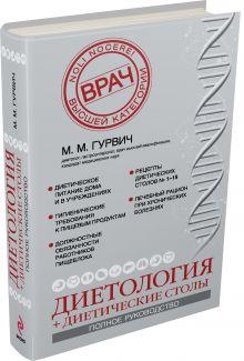 Гурвич М.М. - Диетология и диетические столы. Полное руководство обложка книги