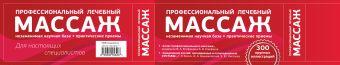 Профессиональный лечебный массаж Епифанов А.В., Епифанов В.А., Билич Г.Л., Крыжановский В.А., Зигалова Е.Ю.