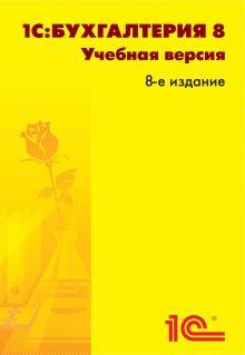 - 1С:Бухгалтерия 8. Учебная версия. 8 издание (+CD) обложка книги