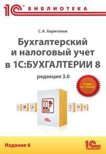 Харитонов С.А. - Бухгалтерский и налоговый учет в 1С:Бухгалтерии 8 (редакция 3.0). 6 издание обложка книги