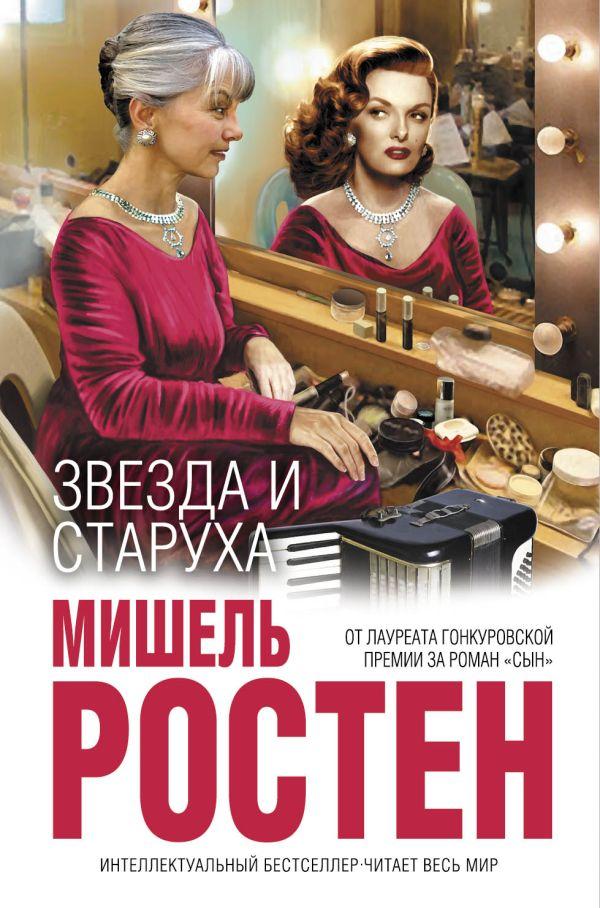 Звезда и старуха Ростен М.