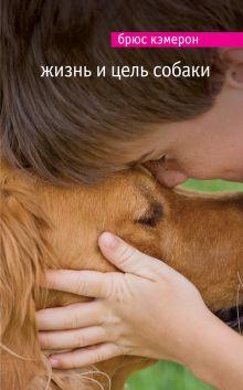 Обложка Жизнь и цель собаки Брюс Кэмерон