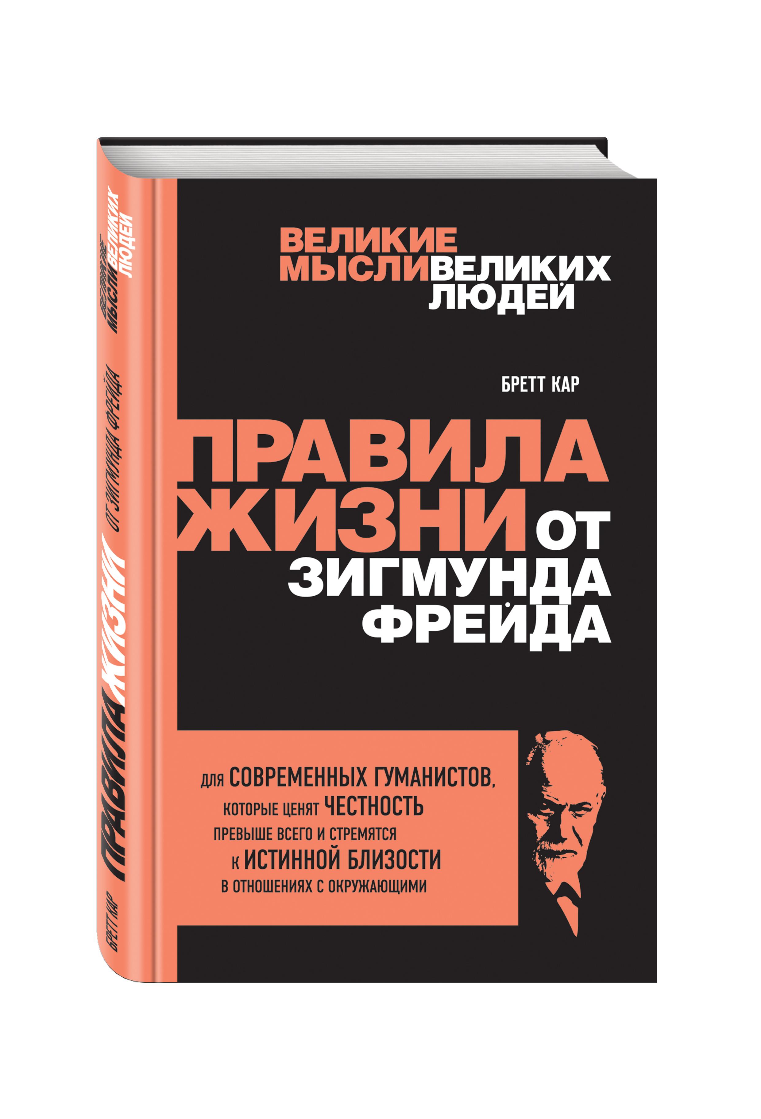 Кар Б. Правила жизни от Зигмунда Фрейда kicx kap 51
