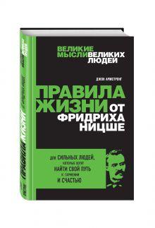 Армстронг Д. - Правила жизни от Фридриха Ницше обложка книги