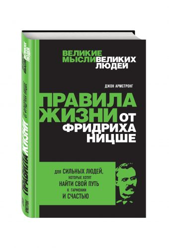 Правила жизни от Фридриха Ницше Армстронг Д.