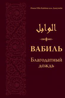 Вабиль. Благодатный дождь благих слов. Поминания и мольбы, передаваемые от Пророка Мухаммада
