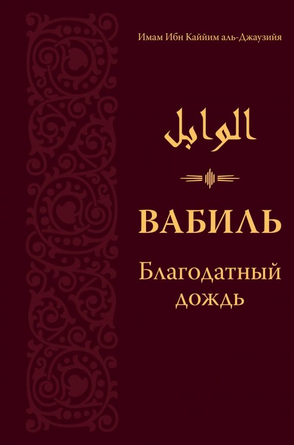 Вабиль. Благодатный дождь благих слов. Поминания и мольбы, передаваемые от Пророка Мухаммада Ибн Каййим А.