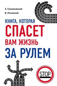 Громаковский А.А., Реховский В.Д. - Книга, которая спасет вам жизнь за рулем. 2-е издание обложка книги