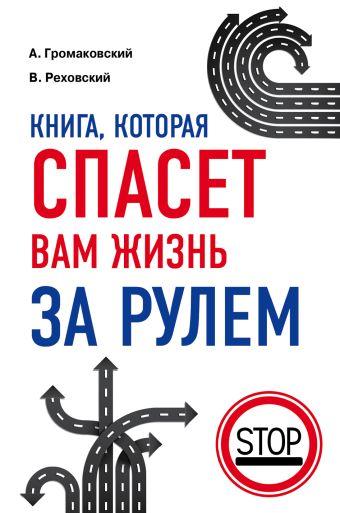 Книга, которая спасет вам жизнь за рулем. 2-е издание Громаковский А.А., Реховский В.Д.