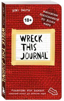 Смит К. - Уничтожь меня! Уникальный блокнот для творческих людей (красный) обложка книги