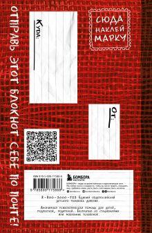 Обложка сзади Уничтожь меня! Уникальный блокнот для творческих людей (красный) Кери Смит