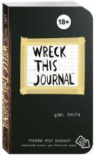 Смит К. - Уничтожь меня! Уникальный блокнот для творческих людей (темный)' обложка книги