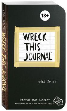 Смит К. - Уничтожь меня! Уникальный блокнот для творческих людей. Нов. оф. (темный) обложка книги