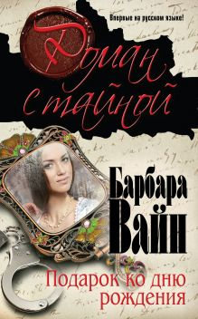 Вайн Б. - Подарок ко дню рождения обложка книги
