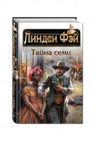 Фэй Л. - Тайна семи' обложка книги