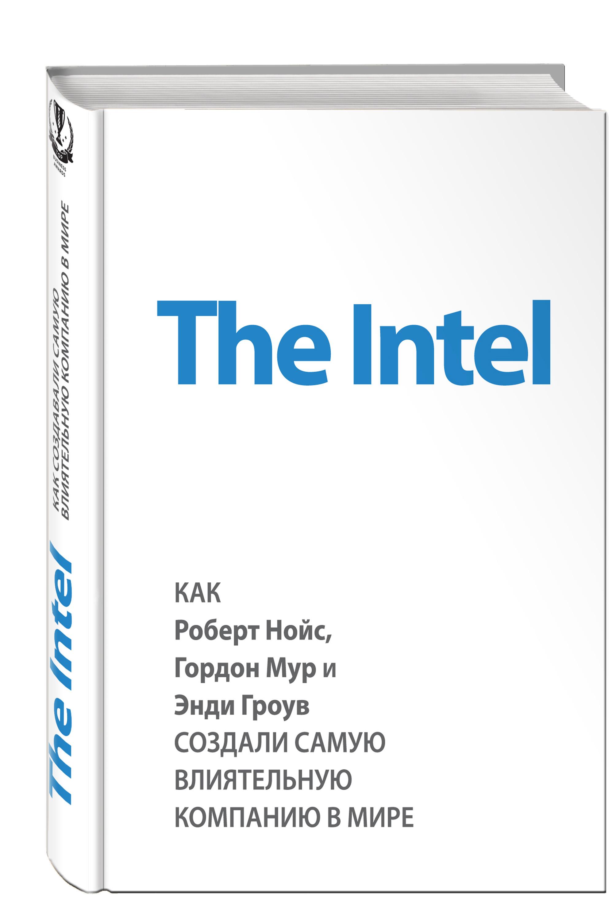 The Intel: как Роберт Нойс, Гордон Мур и Энди Гроув создали самую влиятельную компанию в мире