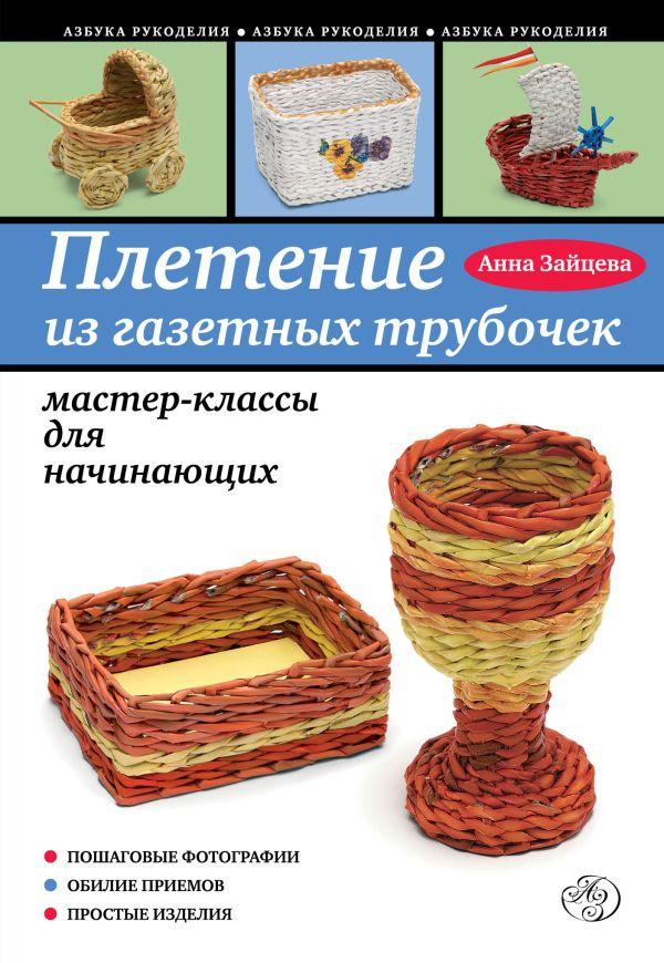 Плетение из газетных трубочек: мастер-классы для начинающих Зайцева А.А.