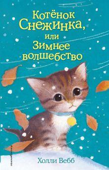 Обложка Котёнок Снежинка, или Зимнее волшебство (выпуск 19) Холли Вебб