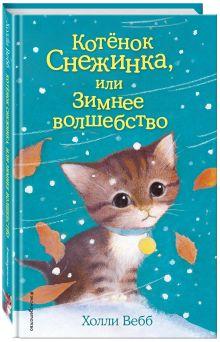 Вебб Х. - Котёнок Снежинка, или Зимнее волшебство обложка книги