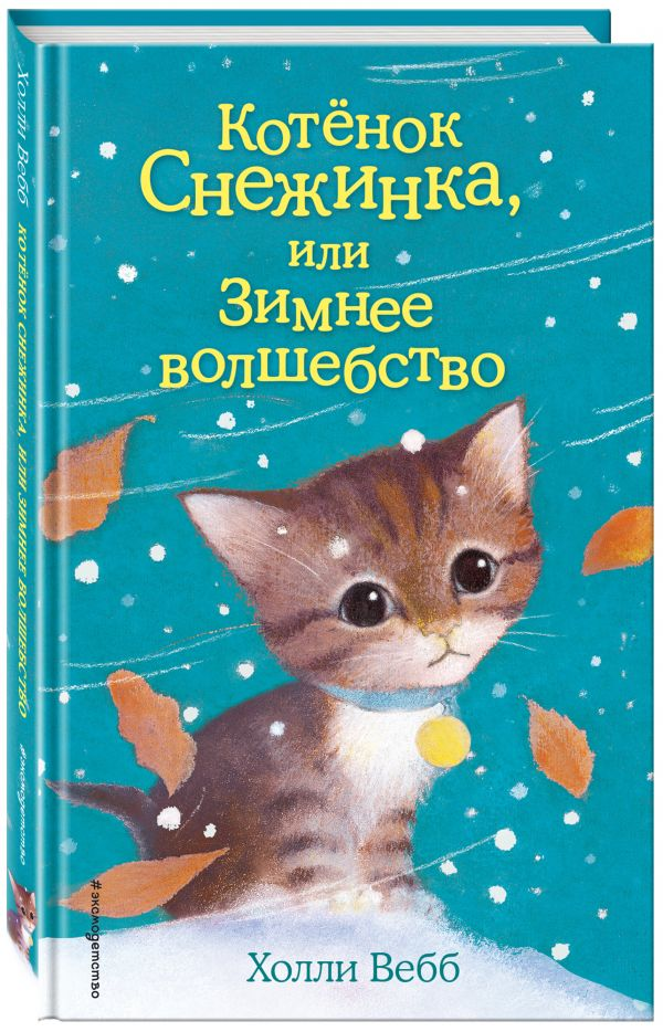 Котёнок Снежинка, или Зимнее волшебство Вебб Х.