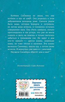 Обложка сзади Котёнок Снежинка, или Зимнее волшебство (выпуск 19) Холли Вебб