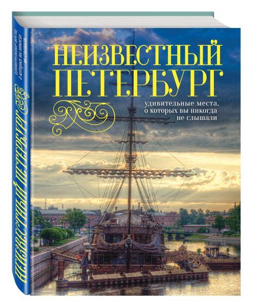 Неизвестный Петербург: удивительные места, о которых вы никогда не слышали. 2-е изд., испр. и доп.