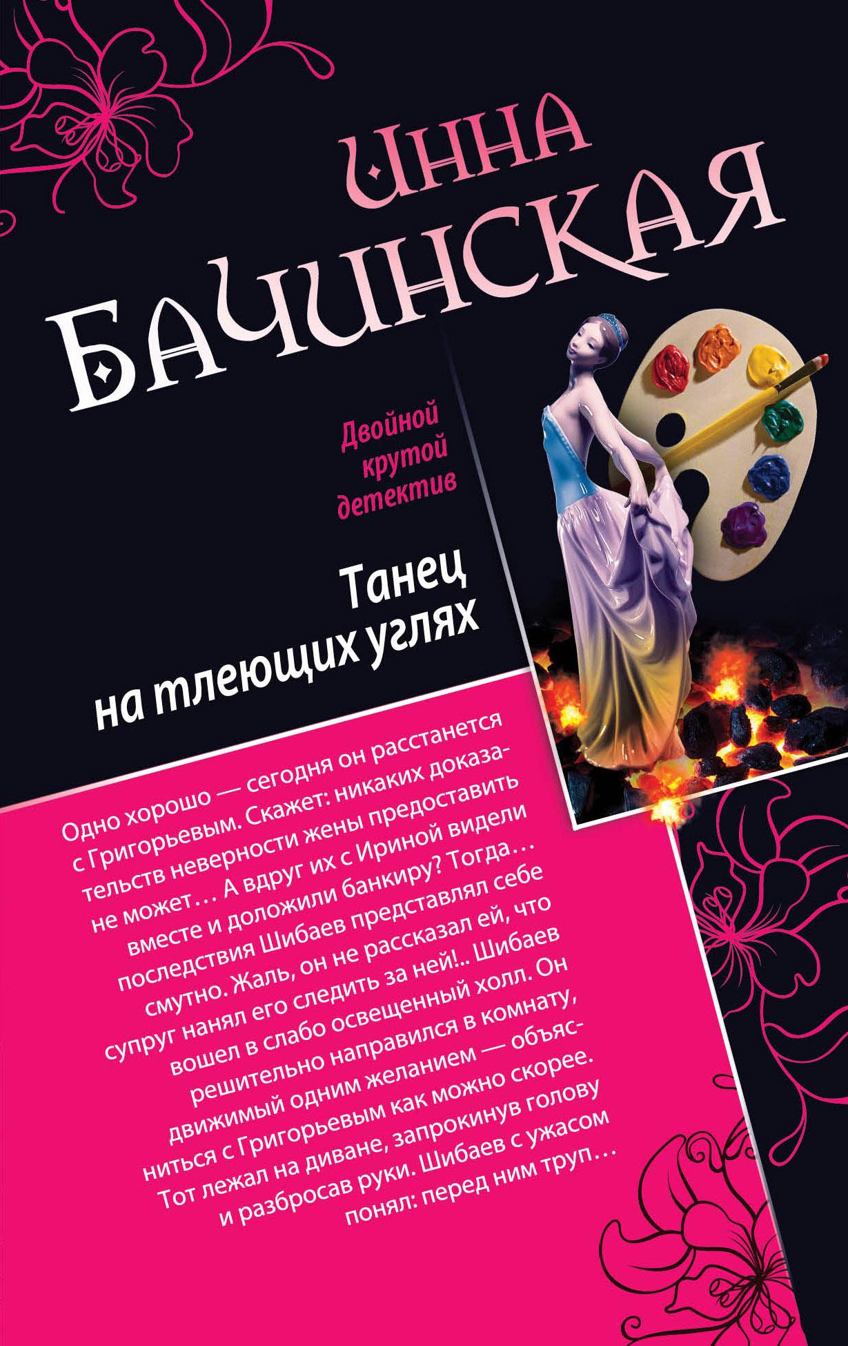 Танец на тлеющих углях. Убийца манекенов от book24.ru
