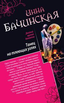 Бачинская И.Ю. - Танец на тлеющих углях. Убийца манекенов обложка книги