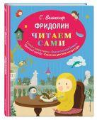 Вельпонер С. - Фридолин (ил. автора)' обложка книги