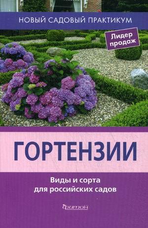 Гортензии. Виды и сорта для российских садов.