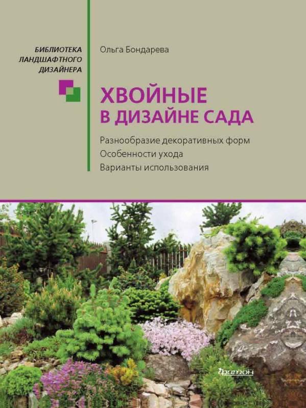 Хвойные в дизайне сада ( Бондарева О.Н.  )