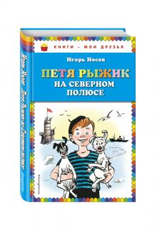 Носов И.П. - Петя Рыжик на Северном полюсе (ил. И. Семенова) обложка книги