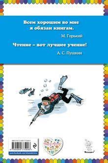 Обложка сзади Петя Рыжик на Северном полюсе (ил. И. Семенова) Игорь Носов