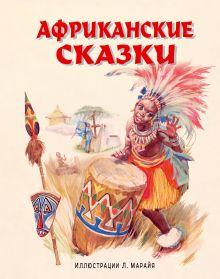 Обложка Африканские сказки <не указано>