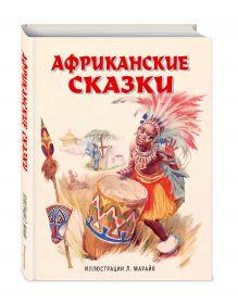 - Африканские сказки (ил. Марайя) обложка книги
